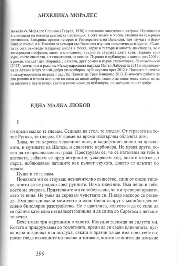 Angélica Morales - Un amor pequeño (en búlgaro)